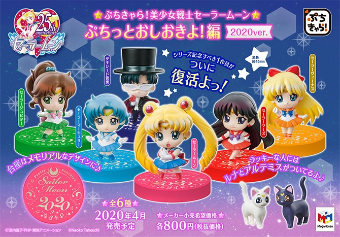Sailor Moon Petit Chara 2020 Version 01