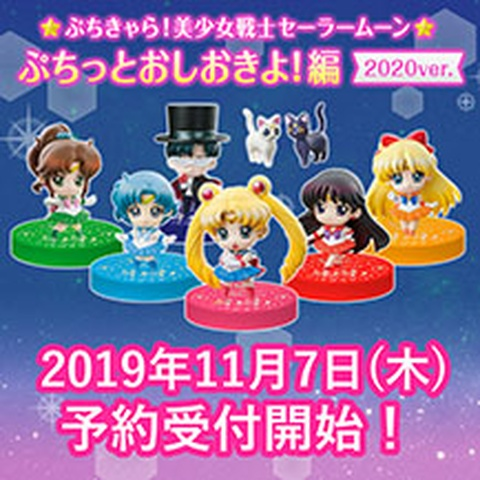 Sailor Moon Petit Chara 2020 Version