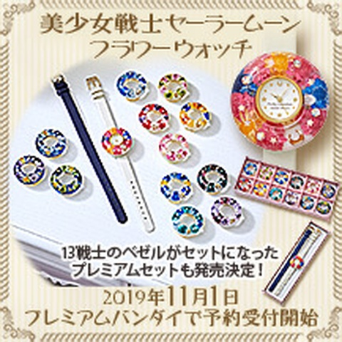 Sailor Moon Flower Watch