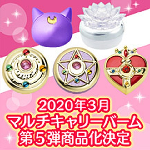 Sailor Moon Miracle Romance Multi Carry Balm Set 5