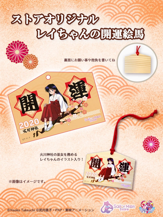 Sailor Moon Store Sailor Mars Ema 2020
